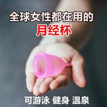 月经杯bo胶女性不侧km可循环使用硅胶月事杯替代卫生巾