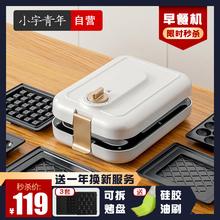 (小)宇青bo早餐机多功km治机家用网红华夫饼轻食机夹夹乐