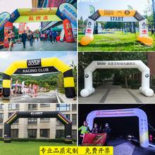 户外广bo活动赛事定ea马拉松方形比赛开业庆典彩虹门