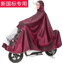 雨衣双bo檐自行车雨ea电动电瓶车防雨服摩托车雨衣