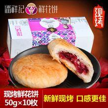 云南特bo潘祥记现烤ea50g*10个玫瑰饼酥皮糕点包邮中国