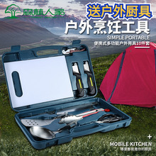户外野bo用品便携厨oj套装野外露营装备野炊野餐用具旅行炊具
