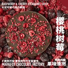 可可狐bo樱桃树莓黑mo片概念巧克力 艺术家合作式 巧克力伴手礼