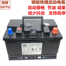 格雨 bo2V汽车磷mo 蓄电池57117 56318大容量支持AGM70AH启