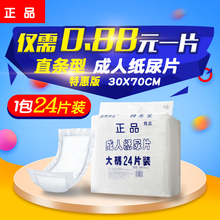 正品成bo纸尿片/直mo30X70 24片【整箱全国包邮】