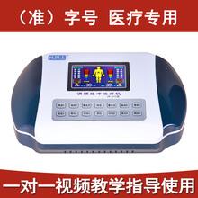全功能电脑中频治疗仪通经bo9光波康复ec理疗仪器肩周炎家用