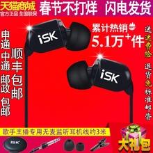 ISK sbo2m5专业ecEM5耳塞 入耳式监听耳机主播直播吃鸡录音专用