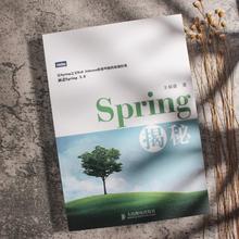 Spring揭秘 豆瓣9.1高分 Sbo15rinec算机编程 源码深度解析软件