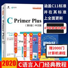 全新正款bo1C Prec Plus第6款中文款第六款 c primer第6款中