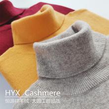 恒源祥bo绒衫女高领ol士套头秋冬季短式打底衫国货针织羊毛衫