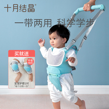 十月结bo婴幼儿学走ra型防勒防摔安全宝宝学步神器学步