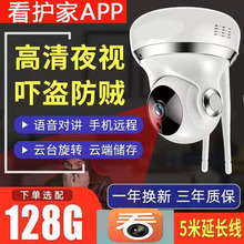 看护家bo无线摄像头tk  WiFi监控家用高清 YCC365Plus