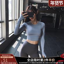 性感露脐运动长袖女弹力显bo9紧身衣瑜do速干T恤跑步健身服