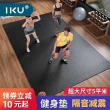 IKUbo型隔音减震gh操跳绳垫运动器材地垫室内跑步男女