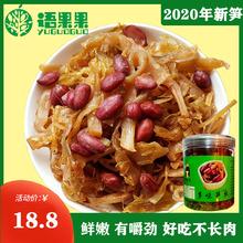 多味笋bo花生青豆5le罐装临安笋干制品休闲零食既食杭州
