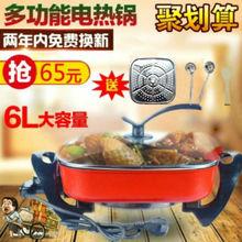 [boule]悦鼎家用多功能电炒锅电热