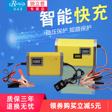 锐立普bo托车电瓶充ti车12v铅酸干水蓄电池智能充电机通用