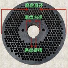 饲料磨bo120/1ti200/250颗粒饲料机配件模板造粒机模具