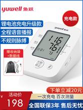 鱼跃电bo臂式高精准ti压测量仪家用可充电高血压测压仪