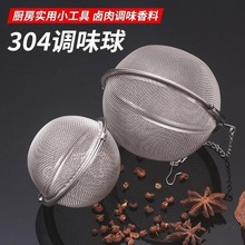调味新bo球包304ti卤料调料球煲汤炖肉大料香料盒味宝泡茶球