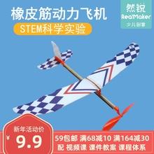 橡皮筋bo力飞机模型ti航空观察学习航模 diy(小)制作幼儿园