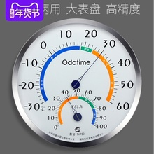 室内温bo计精准湿度vi房家用挂式温度计高精度壁挂式