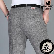 富贵鸟bo麻男士西裤vi式直筒宽松高腰男裤中年免烫休闲西装裤