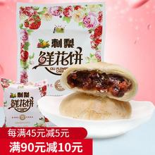 [bouvi]贵州特产黔康刺梨鲜花饼2