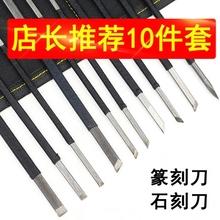 工具纂bo皮章套装高vi材刻刀木印章木工雕刻刀手工木雕刻刀刀