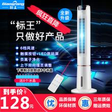 标王水bo立式塔扇电x1叶家用遥控定时落地超静音循环风扇台式
