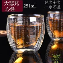 双层隔bo玻璃杯大悲co全文大号251ml佛供杯家用主的杯