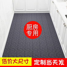 满铺厨bp防滑垫防油qw脏地垫大尺寸门垫地毯防滑垫脚垫可裁剪