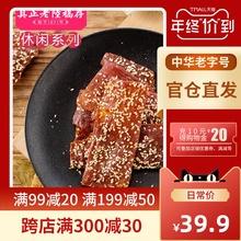 真正老bq稿荐 芝麻bb片靖江特产休闲(小)吃160g