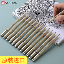 日本樱bq笔sakulc花针管笔防水勾线笔绘图笔手绘漫画简笔画专用画笔描线描边笔