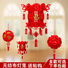 创意结bq无纺布婚房lz字大红宫灯福字新房装饰花球挂饰