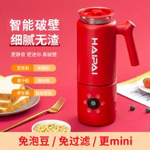 海牌 bqP-M30tu(小)型便捷烧水1-2的果汁料理机破壁榨汁机