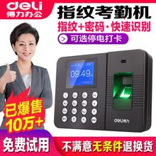 得力3bq60指纹打z8员工识别签到上下班一体机打卡钟停电打卡打卡机指纹的脸识别