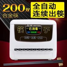 快子消bq快机厨房筷nk全自动智能臭氧商用电动筷子机食堂