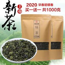 买1送br共1000re生2020年新茶云南高山云雾袋装高山绿茶