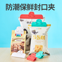 家用食br封口夹零食re子食物保鲜茶叶防潮塑料袋子封口袋神器