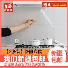 新疆包br百货家用厨df防油贴纸贴墙贴纸耐高温防油烟纸自粘贴