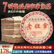 限量整br7饼200df南勐海老班章饼茶普洱熟茶叶三爬2499g升级款