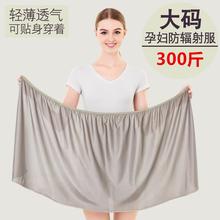 大码孕妇防辐射服br500斤 sd辐射肚兜围裙吊带女上班隐形怀孕期