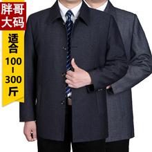 胖爸爸br秋父亲夹克sd的男装扣子外套加肥加大码爷爷肥佬老头