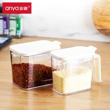 安雅创意厨房br味盒单个装sd子套装组合北欧密封调味料收纳盒