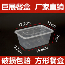长方形br50ML一te盒塑料外卖打包加厚透明饭盒快餐便当碗