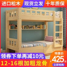 全实木br童上下床双nd舍成年大的上下铺木床两层子母床