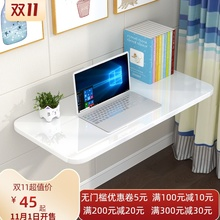 壁挂折br桌连壁桌壁cm墙桌电脑桌连墙上桌笔记书桌靠墙桌