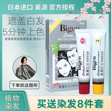 日本进br原装美源发cm膏植物白发快速自然黑发霜一梳黑