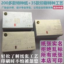 新款特种纸br2术纸名片dj凹凸UV常规包装印刷工艺样册样品。